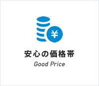 安心の価格帯