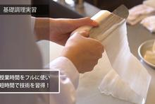 平岡栄養士専門学校 紹介動画HP用