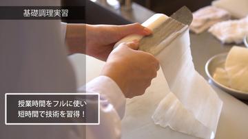 平岡栄養士専門学校 紹介動画HP用のサムネイル