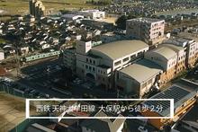 平岡学園様 アクセス方法・施設・設備 紹介動画HP用
