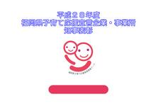 福岡県子育て応援宣言企業・事業所 知事表彰