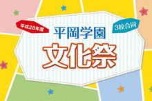 平岡学園様 文化祭2016