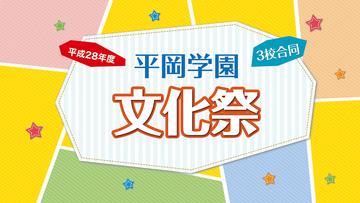 平岡学園様 文化祭2016のサムネイル