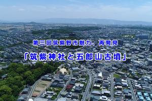 第三回筑紫野市魅力、再発見 観光プロモーションビデオ「筑紫神社と五郎山古墳」
