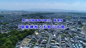 第三回筑紫野市魅力、再発見 観光プロモーションビデオ「筑紫神社と五郎山古墳」のサムネイル