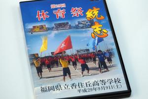 香住丘高等学校様 運動会DVD制作
