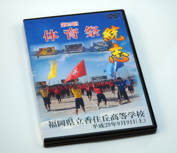 香住丘高等学校様 運動会DVD制作のサムネイル