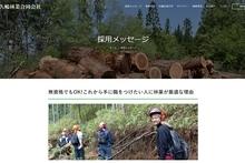 久嶋林業合同会社様リクルート用動画