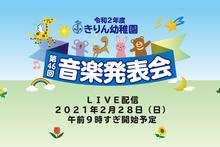2021きりん幼稚園様音楽発表会 ライブ中継