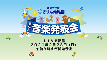 2021きりん幼稚園様音楽発表会 ライブ中継のサムネイル
