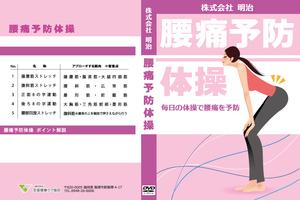 腰痛予防体操DVD&CD制作