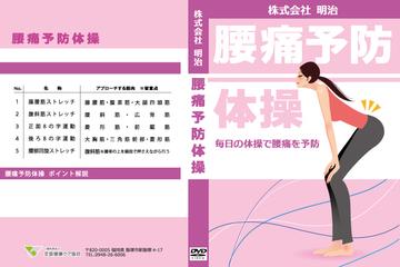 腰痛予防体操DVD&CD制作のサムネイル